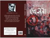 El Juguete rabioso, traducido al bengalí